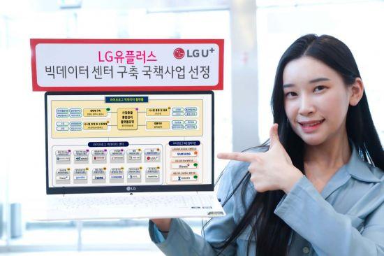 LG유플러스, 통신 빅데이터 센터 선정…데이터댐 구축