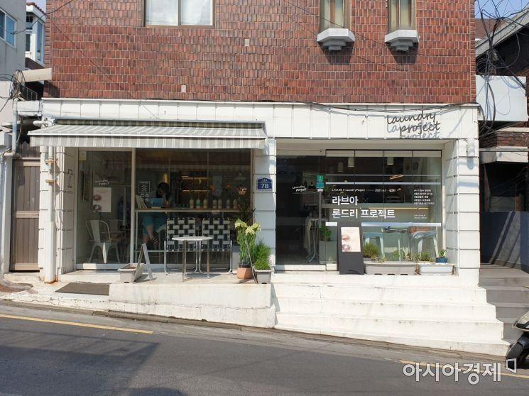 서울 용산구 해방촌에 위치한 '론드리 프로젝트' 외부 전경. 사진=허미담 기자 damdam@asiae.co.kr