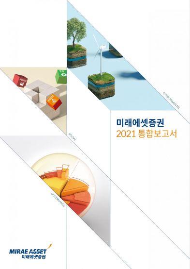 미래에셋증권, ESG경영 강조한 '2021 통합보고서' 발간