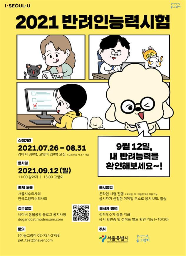서울시 '반려인 능력시험' 1000명→5000명까지 확대 모집