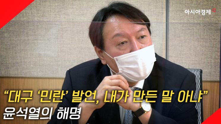 """[현장영상] 윤석열 """"'대구 민란' 내가 만든 말 아냐"""""""