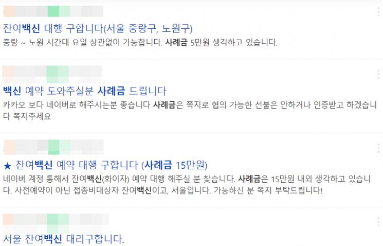 최근 온라인 커뮤니티에 잔여백신 관련 거래글이 속속 올라오고 있다. 사진=네이버 화면 캡처.