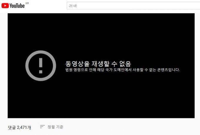 법원명령으로 차단되어 볼 수 없게 된 이재명 경기지사 관련 유튜브 채널./사진= 유튜브 백브리핑 채널 캡처