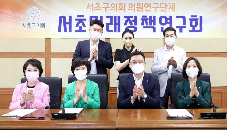 '서초미래정책연구회' 서초형 안심보행길 연구용역 착수보고회 개최