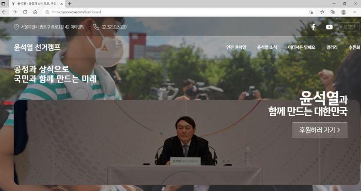 출처=윤석열 전 검찰총장 공식 홈페이지 캡처