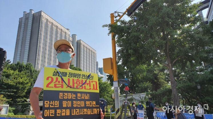 생후 16개월된 정인이를 학대해 숨지게 한 혐의 등으로 기소된 정인이 양부모에 대한 항소심 선고 공판이 23일 오전 10시30분 서울중앙지법에서 열린다. 이날 오전 9시 서울 서초구 법원삼거리에서 정인이를 찾는 사람들 관계자들이 규탄 시위를 하고 있다./김대현 기자 @kdh