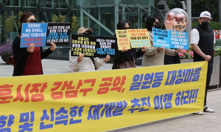 지난 4월28일 서울시청 앞에서 열린 일원동 대청마을 재개발 촉구 기자회견에서 주민들이 손팻말을 들고 있다.