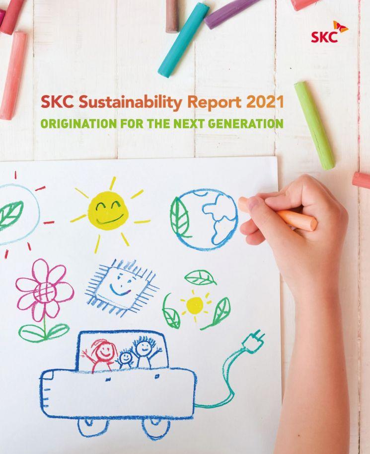 SKC, 지난해 사회적가치 4872억원 창출…2040년 온실가스 중립