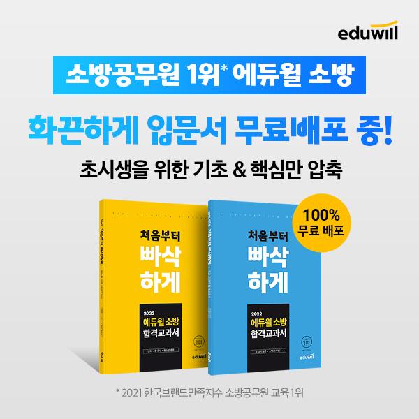 '소방공무원시험 입문서' 에듀윌, 매일 100권 무료 증정