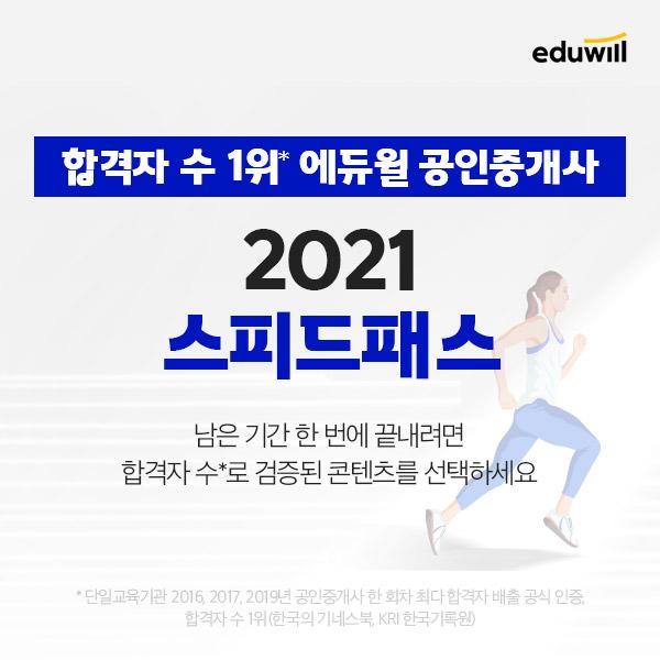 '공인중개사 올해 신속합격 지원' 에듀윌, 2021 스피드패스 준비 도와