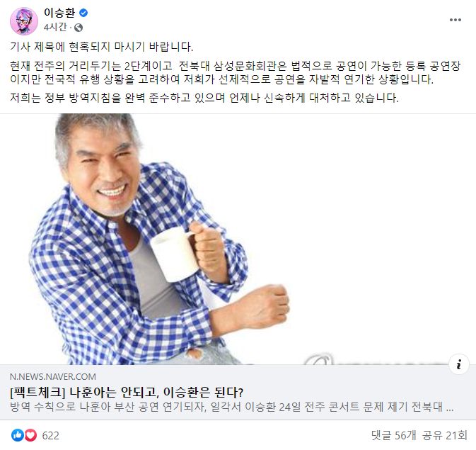사진=이승환 페이스북 캡처
