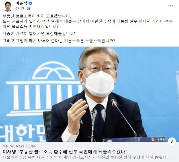이준석 국민의힘 대표가 23일 자신의 페이스북에 올린 게시물./사진=이준석 페이스북 캡처