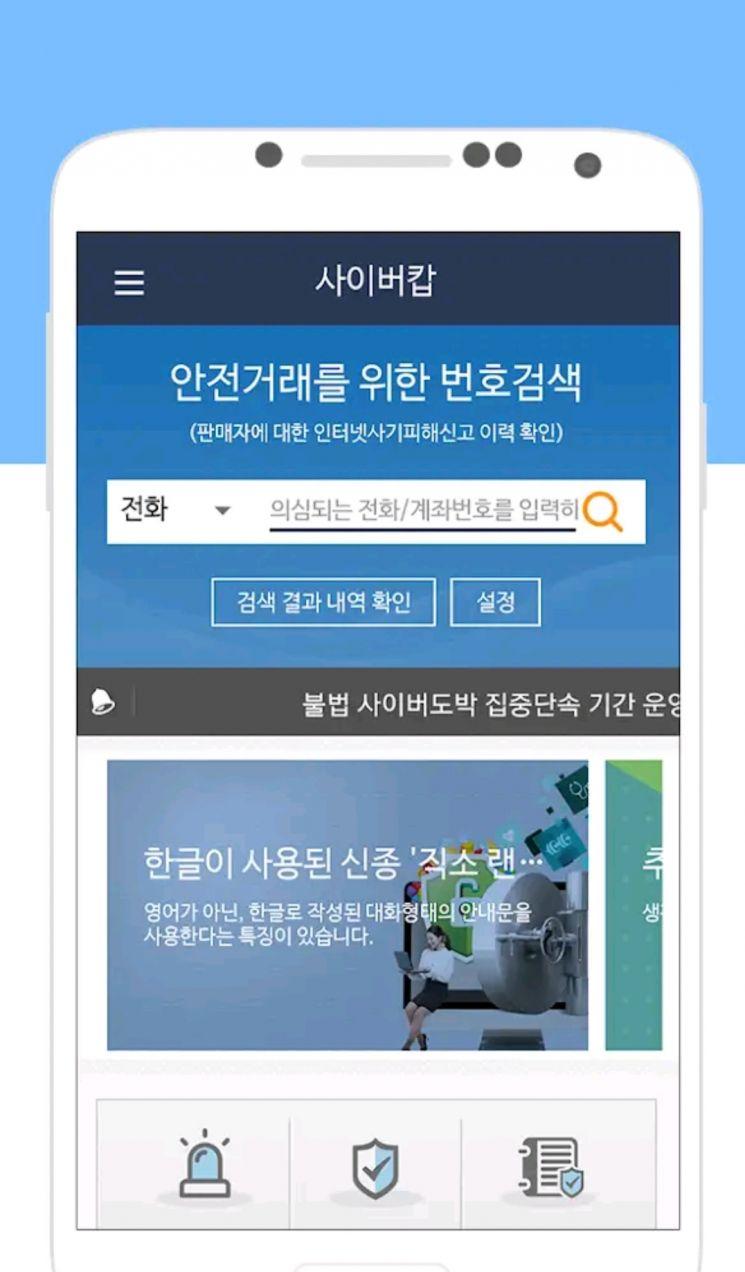 경찰청 사이버캅 앱.