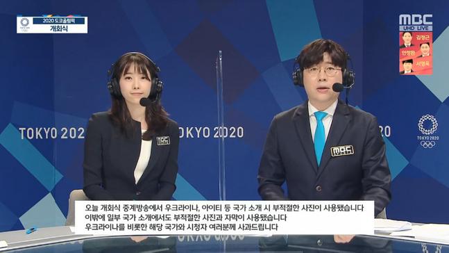 MBC의 올림픽 개회식 중계 방송이 부적절한 사진 선정 등으로 물의를 빚었다. [사진=MBC 개회식 중계 화면 캡처]