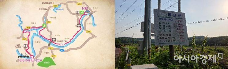 평화누리길 10코스와 장남면 안내 표지판 [라영철 기자]