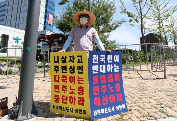민주노총 원주 집회 규탄 1인시위 [연합뉴스]