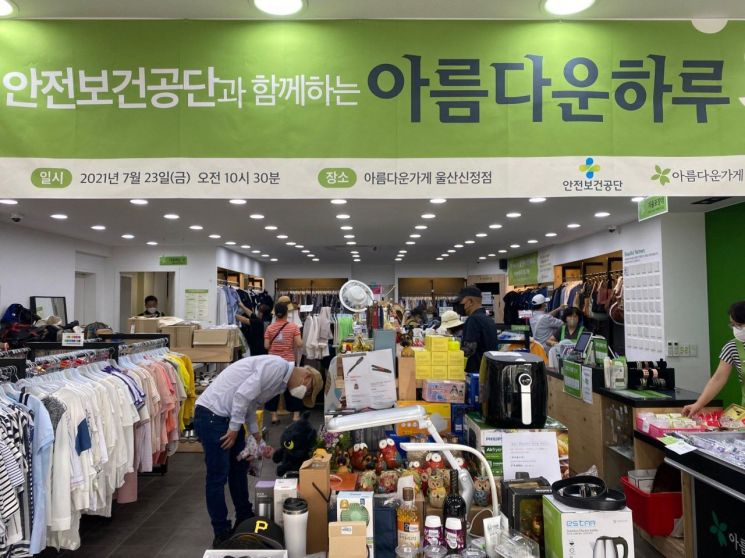 23일 아름다운가게 울산 신정점에서 안전보건공단 임직원이 기증한 소장품을 판매하는 '아름다운 하루' 행사가 열렸다.