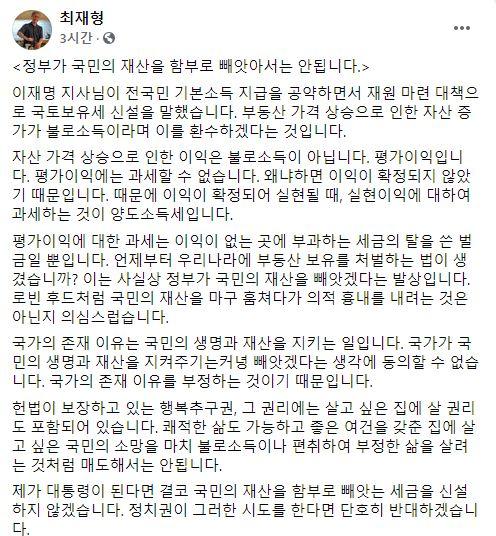 """최재형, 이재명 기본소득 공약에 """"로빈 후드처럼 의적 흉내"""""""