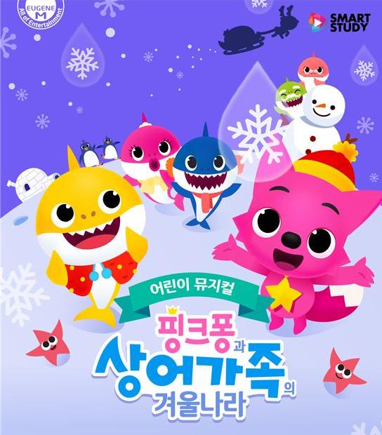 핑크퐁 아기상어(상어가족) 뮤지컬 포스터.