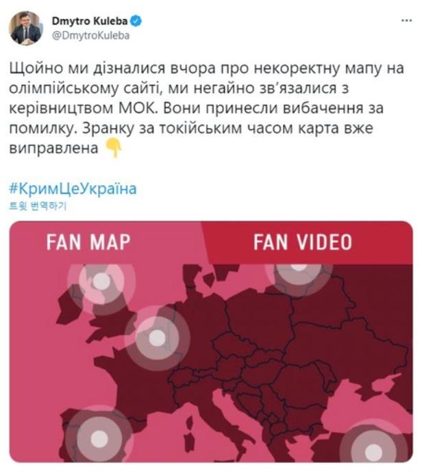 국제올림픽위원회(IOC)가 2020 도쿄올림픽 홈페이지 속 크림반도 표기에 대한 우크라이나 항의에 곧장 조처했다. [사진=트위터 캡처]