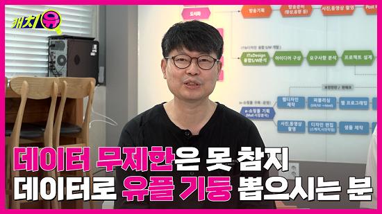 LG유플러스 '찐팬' 전략…유튜브 '캐치유' 공개