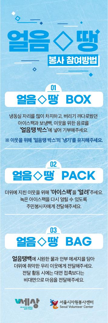 서울시자원봉사센터, 동네 냉장고 '얼음 땡' 캠페인…8월 말까지 진행