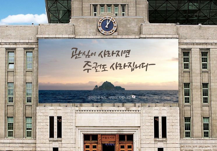 '독도, 관심이 사라지면 주권도 사라집니다' 서울도서관 꿈새김판 새단장