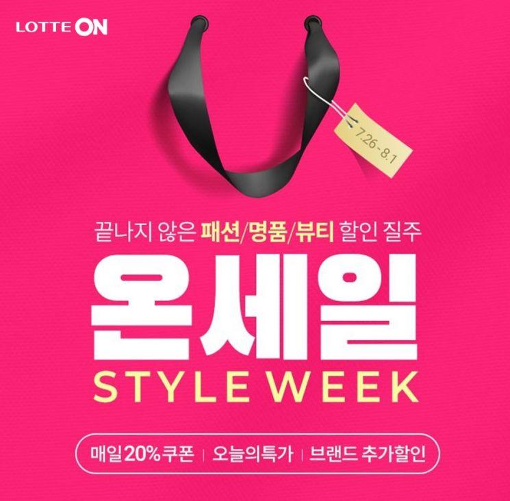 롯데온이 오는 26일부터 다음달 1일까지 '스타일 위크'를 개최한다.