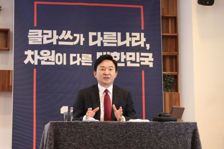 원희룡 제주도지사가 25일 오전 제20대 대통령 선거 출마를 선언하고 있다 (사진=원 지사 캠프 제공)