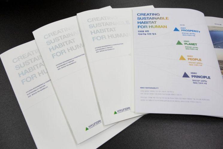 현대건설 '2021년 지속가능경영 보고서'.