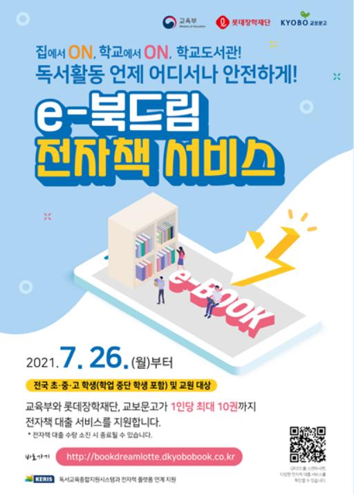 전자책 대여 '북드림' 1인당 10권까지 확대