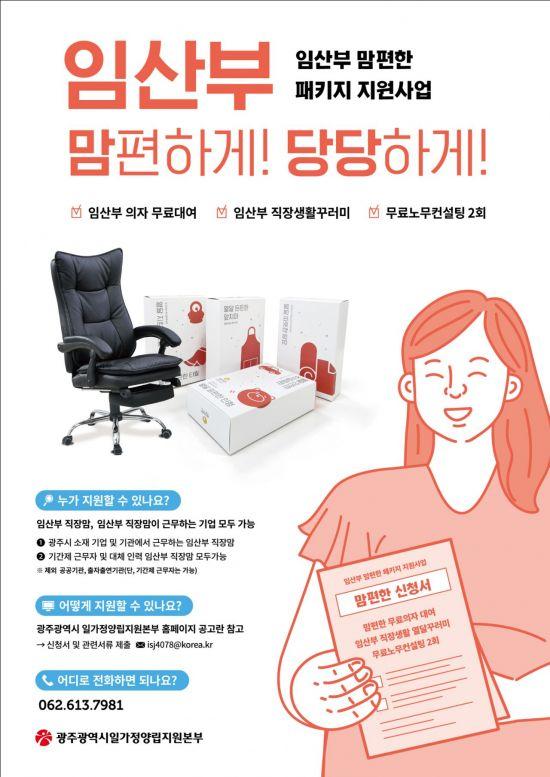 광주형 출산장려정책 '아이낳아 키우기 좋은 광주' 대박 조짐