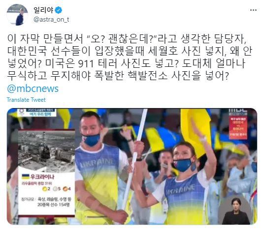 러시아 출신 방송인 일리야 벨랴코프가 MBC를 비판했다. [사진=일리야 벨랴코프 사회관계망서비스(SNS) 캡처]