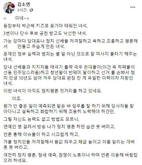 """前 국민의힘 당협위원장 김소연, 이준석에 욕설 """"관종짓만 하는 녀석"""""""