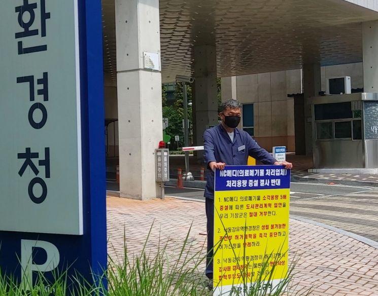 오규석 기장군수가 25일 낙동강유역환경청 앞에서 관내 의료폐기물중간처분업체의 소각용량증설 변경허가를 반대하는 1인 시위를 벌이고 있다.