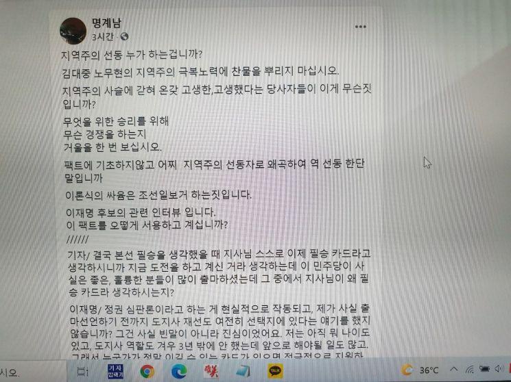 """김홍걸·명계남 '이재명 두둔'…""""망국적 지역주의 프레임 중단해라"""""""