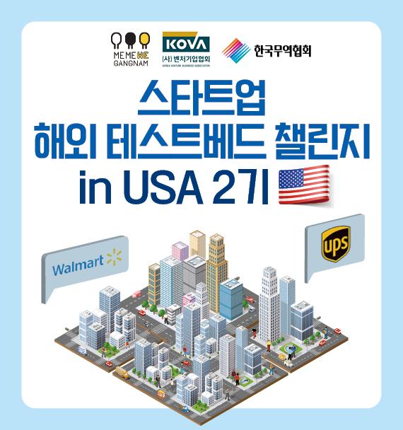 강남구, 美 월마트·UPS와 협력할 스타트업 2기 모집