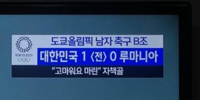 MBC가 도쿄올림픽 축구 경기 중계 도중 부적절한 자막을 사용해 또 다시 논란을 빚고 있다./사진=온라인 커뮤니티 캡처.
