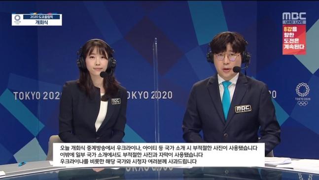 MBC가 '개회식 중계방송' 논란이 불거진 뒤 내보낸 사과문. /사진=MBC 방송화면 캡처.