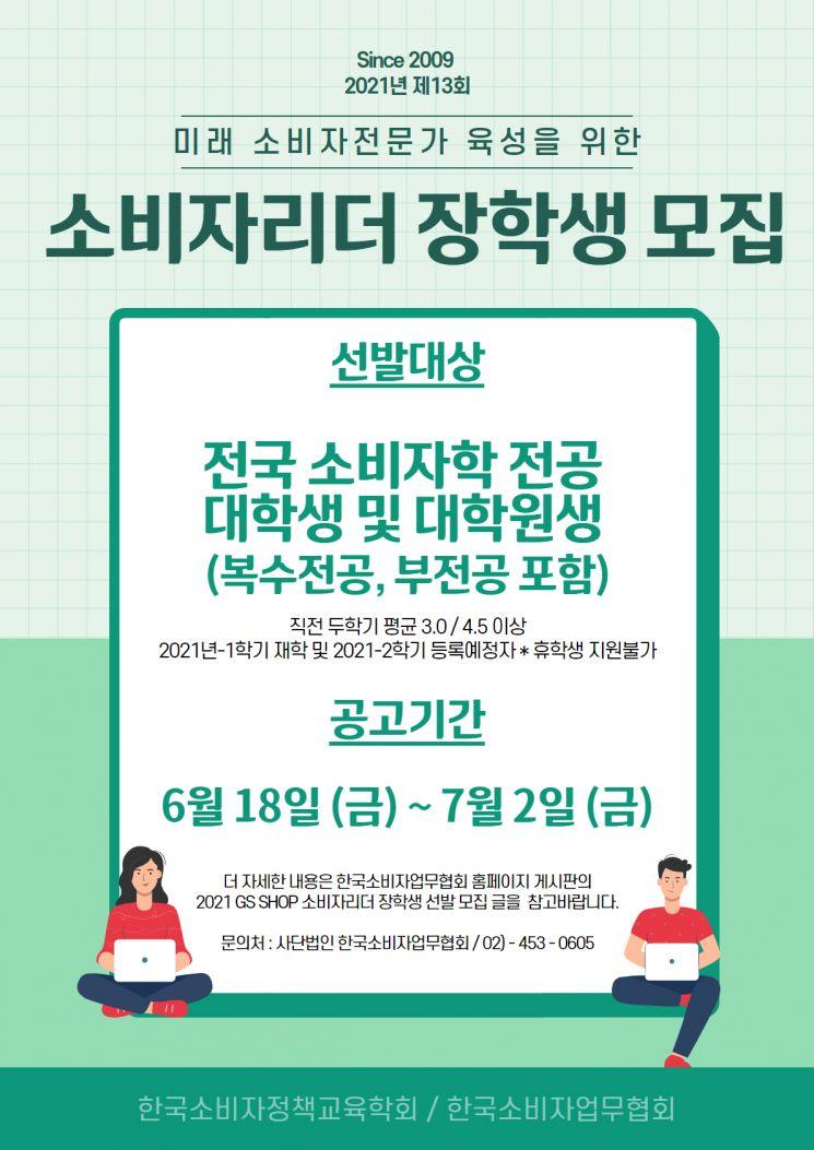 GS샵 '2021년 소비자리더 장학생' 모집 포스터.