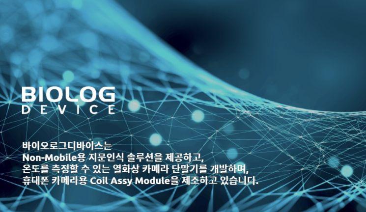 바이오로그디바이스 홈페이지 캡처.