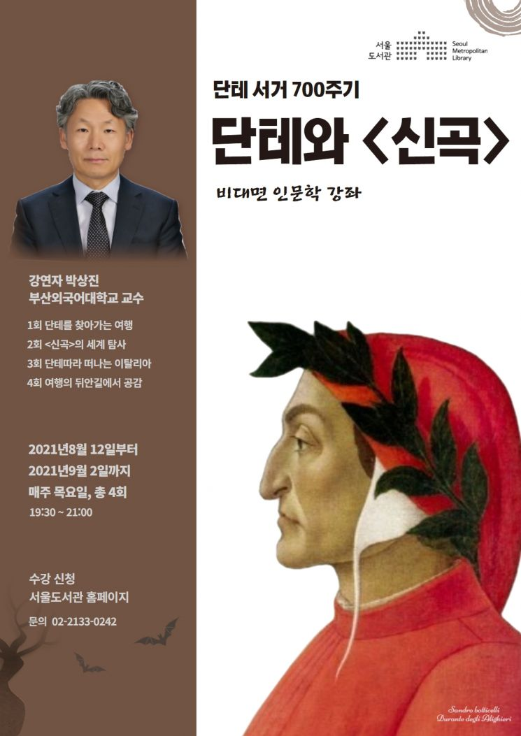'단테 서거 700주기' 서울도서관, 8~9월 '단테와 신곡' 강좌