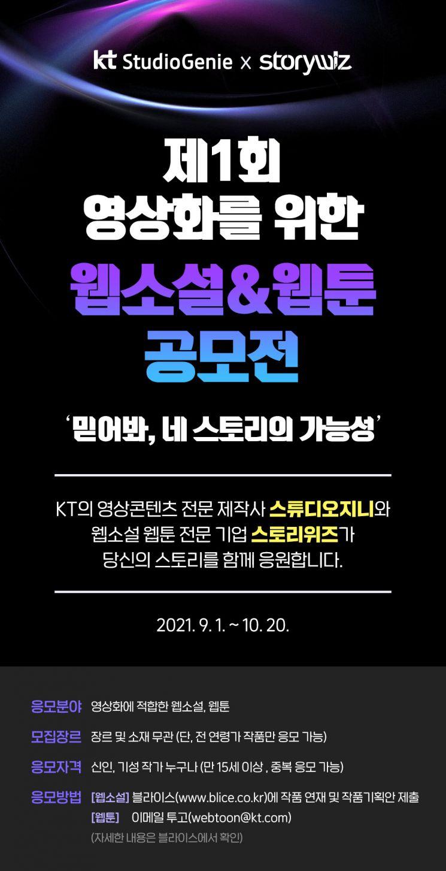 KT 스튜디오지니-스토리위즈, '총상금 1억' 웹소설·웹툰 공모전 개최