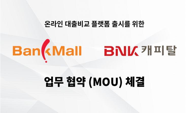 뱅크몰, BNK캐피탈과 업무제휴 체결
