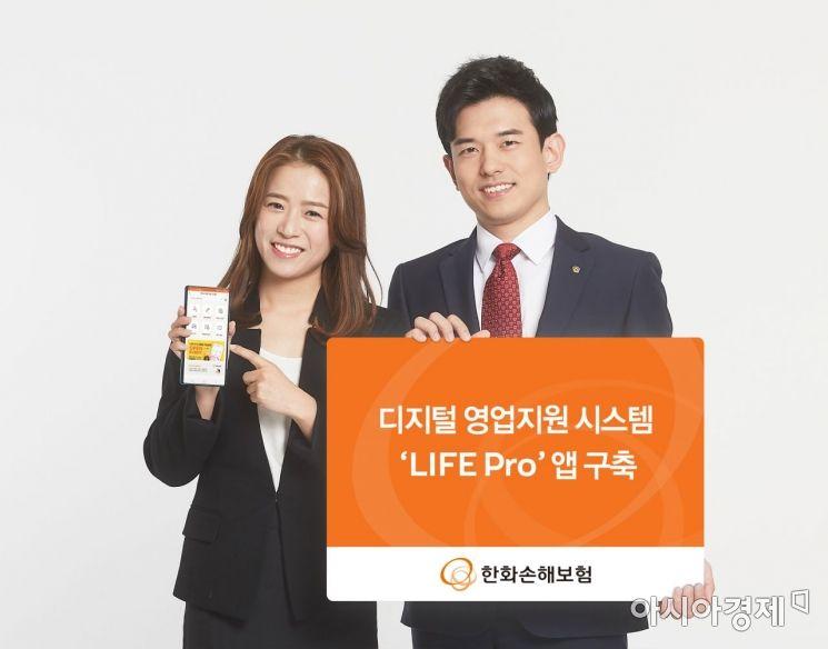 한화손해보험은 설계사들이 보험 영업 전 과정을 스마트폰으로 처리할 수 있는 디지털 영업지원 시스템인 '라이프 프로(LIFE Pro)' 애플리케이션을 운영한다고 26일 밝혔다.