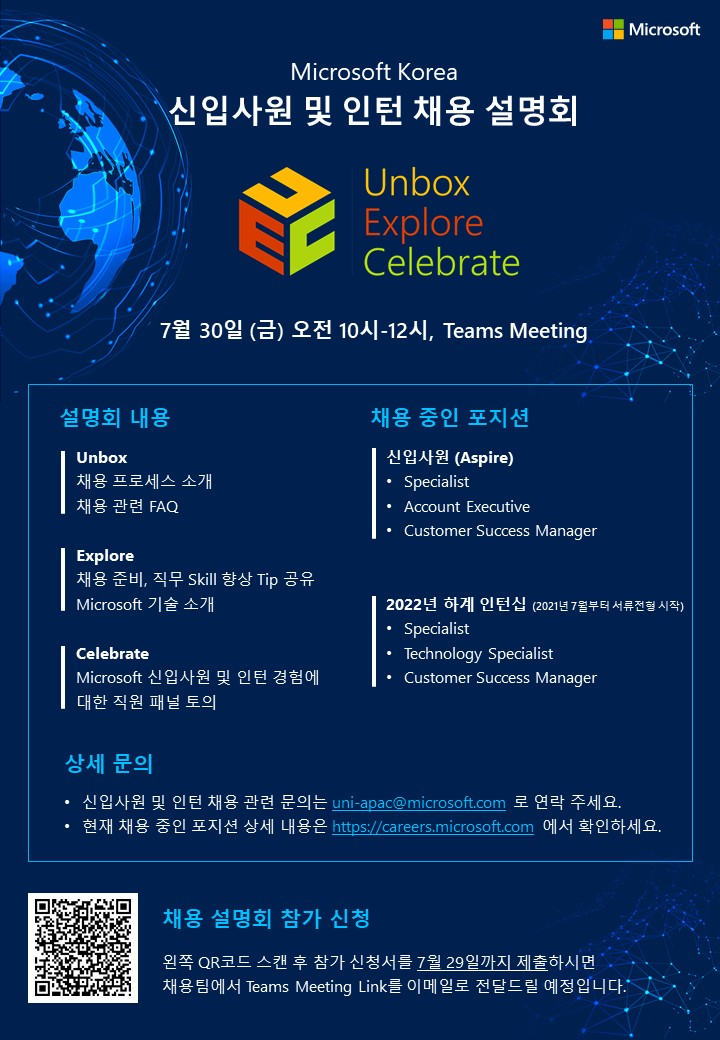 한국MS, 신입사원 채용설명회 30일 개최