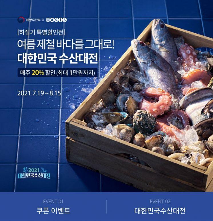 오아시스마켓, '바다 보양식' 최대 60% 할인…내달 15일까지