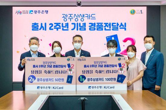 광주은행 '광주상생카드' 출시 2주년 기념 이벤트 경품 증정식 개최