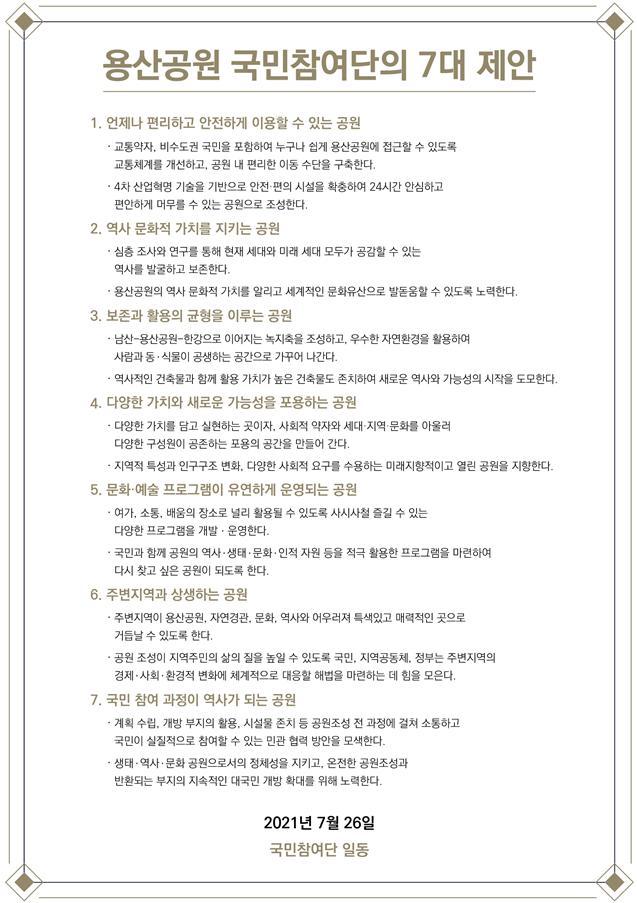 """용산공원 국민제안문 반영 """"올해 말 조성계획 확정"""""""