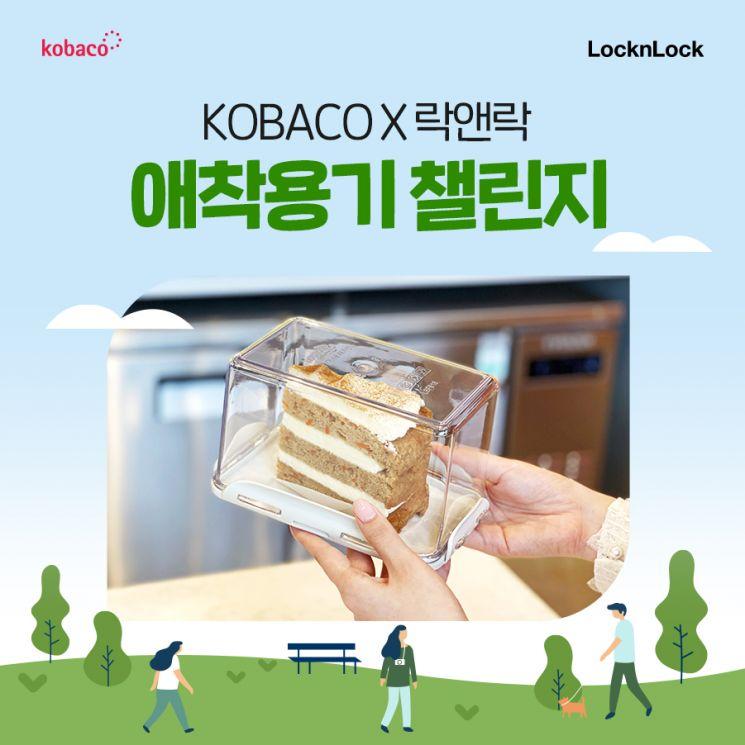 생활용품기업 락앤락은 한국방송광고진흥공사와 다회용기 사용을 권장하는 '애착용기(애정한다 착한용기) 캠페인'을 진행한다고 26일 밝혔다. 사진제공 = 락앤락